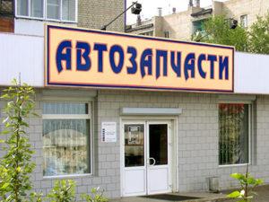 согласование наружной рекламы в Калининграде | Балтик - Принт
